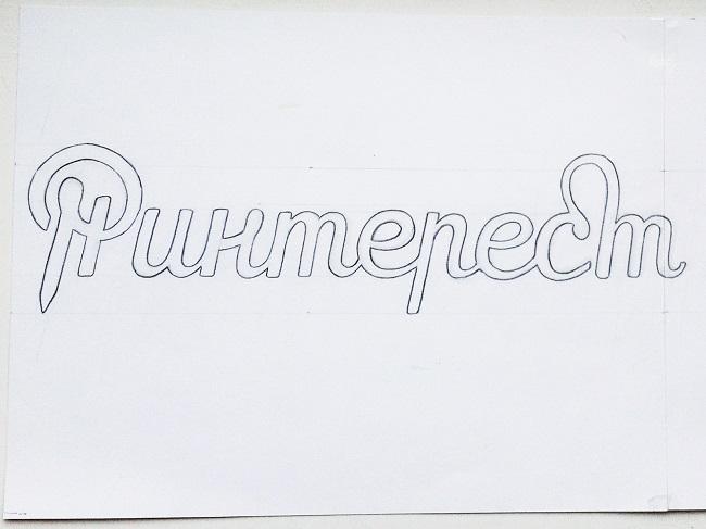 Первый рисунок логотипа карандашом